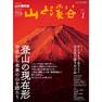 【定期購読】山と溪谷 [毎月15日・年間12冊分]