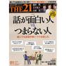 【定期購読】THE21 [毎月10日・年間12冊分]