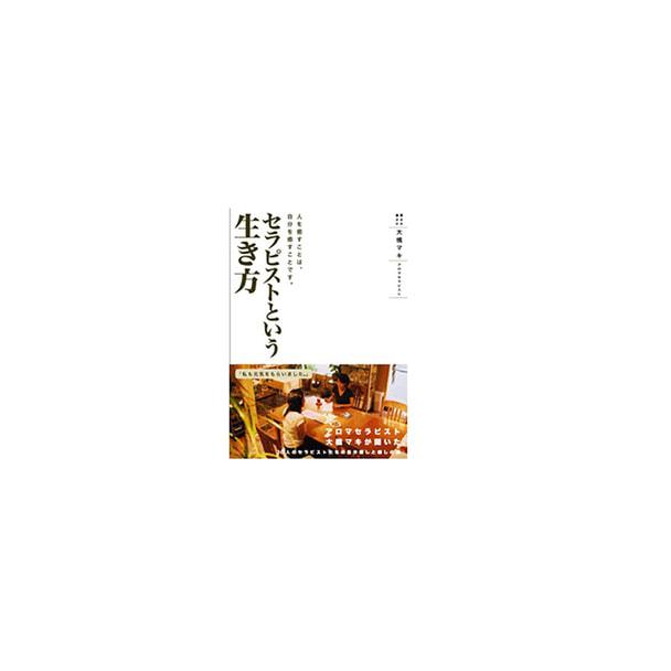 セラピストという生き方 著/大橋マキ