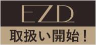 EZD取扱い開始!