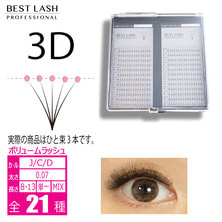 【BEST LASH】3Dセーブルボリュームファン