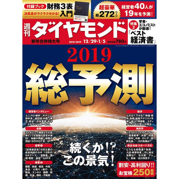 【定期購読】週刊ダイヤモンド  [毎週月曜日・年間50冊分]