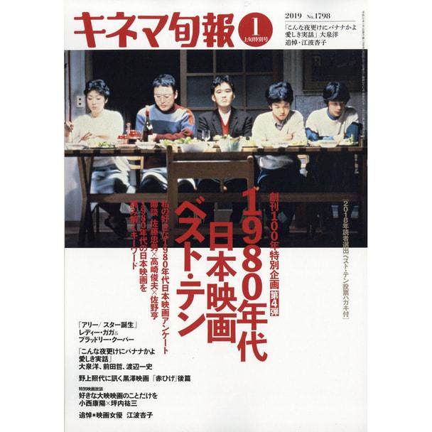 【定期購読】キネマ旬報  [毎月5、20日・年間24冊分]