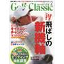 【定期購読】GOLF Classic (ゴルフクラシック) [毎月21日・年間12冊分]