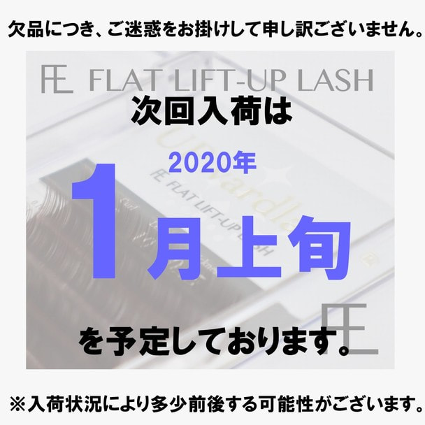 FLAT LIFT・BLACK-BROWN[Cカール太さ0.15長さMIX] 1