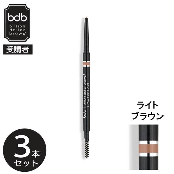 【bdb受講者】マイクロブロウペンシル(ライトブラウン)×3本