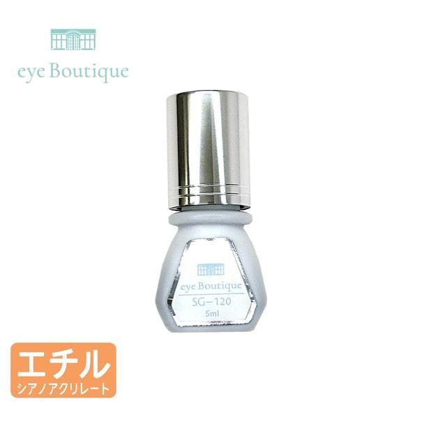 【eye Boutique】セットアップグルー SG-120 5ml 1