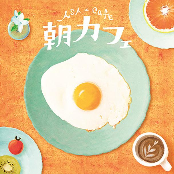 【CD】朝カフェ