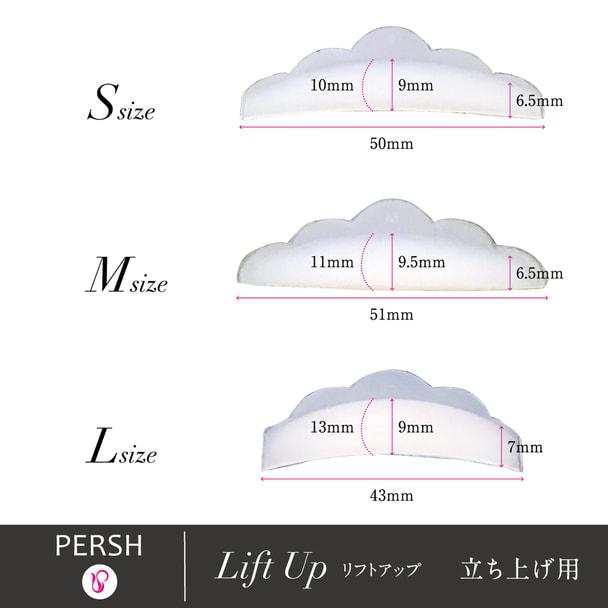 【テクニコ】PERSH ラッシュリフト用ロット<リフトアップ>3種セット 1