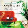 【CD】 [※著作権フリー]くつろぎカフェ ~スロー・アフタヌーン~