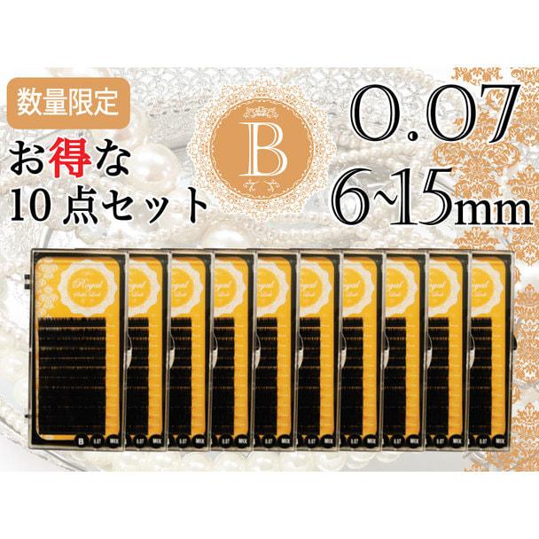 お得な導入セット【ロイヤルセーブルラッシュ】Bカール10点セット[太さ0.07 長さ8~13mm] 1