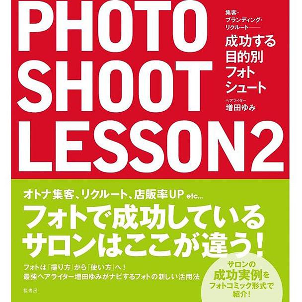 成功する目的別フォトシュートレッスン PHOTO SHOOT LESSON2 著/増田ゆみ