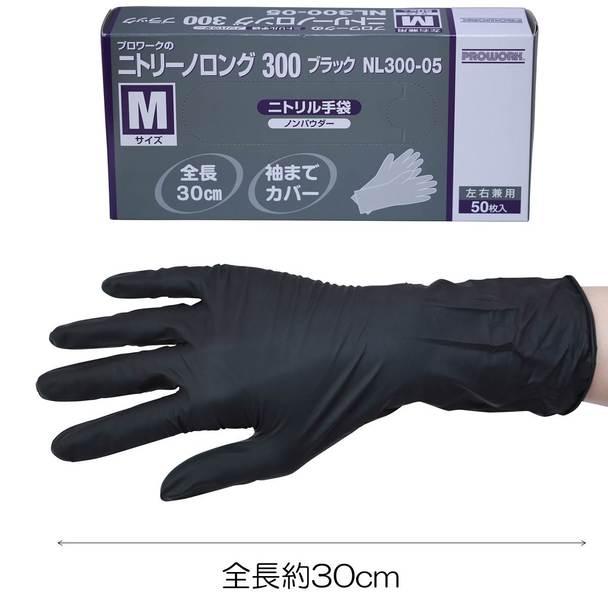 二トリーノロング300 ブラック NL-300-05(Sサイズ/50枚入)