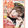 【定期購読】ネイルUP! (ネイルアップ)[季刊誌12日・年間4冊分]