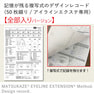 【松風】全部入り 記憶が残る複写式のデザインレコード (50枚綴り/アイラインエクステ専用) 1