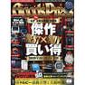【定期購読】Goods Press (グッズプレス) [6日発売・年間10冊分]