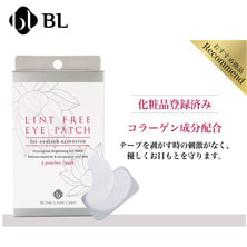 【BL】リントフリーアイパッチ(化粧品登録済)5P