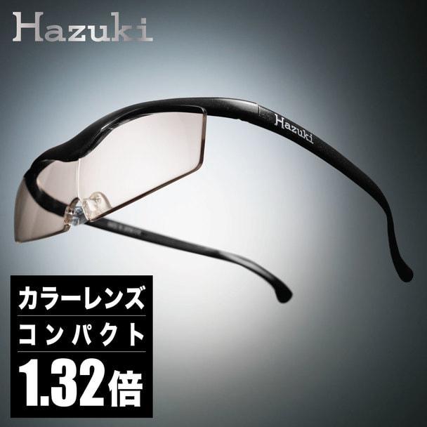 【ハズキルーペ】カラーレンズ コンパクト 1.32倍 黒 1