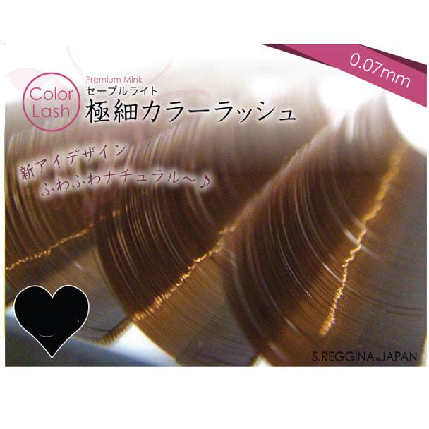 極細セーブルライト カラーラッシュ[ブラウン]Cカール[0.07][12mm]