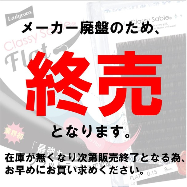 Flat [Jカール 太さ0.15 長さ7mm]クラッシーセーブル 1