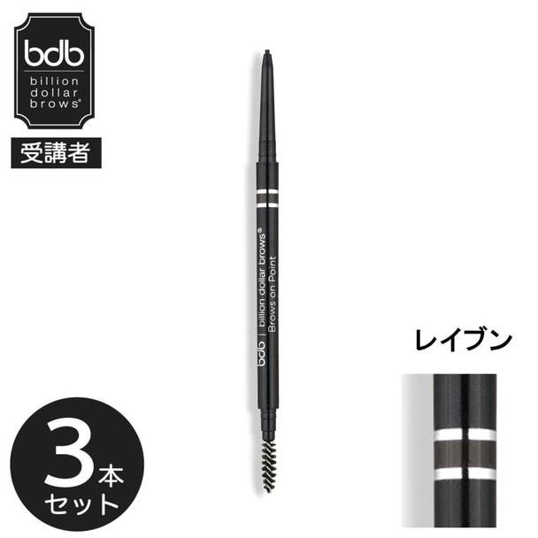 【bdb受講者】マイクロブロウペンシル(レイブン)×3本