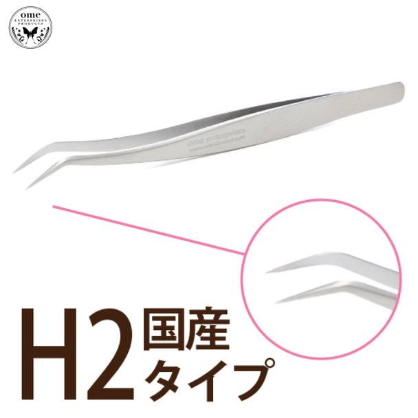 【ome】国産ツイーザー H2
