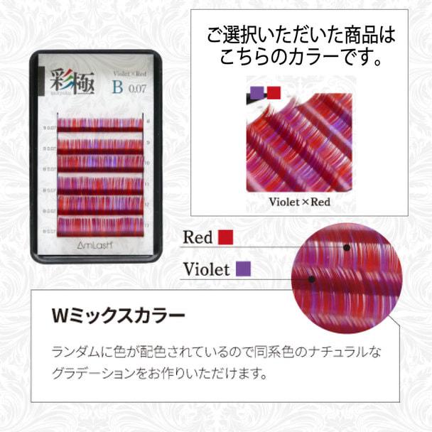 【Amlash】彩極Violet×Red[Cカール 太さ0.07 長さ8~13MIX]