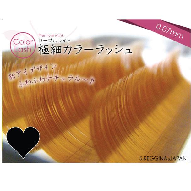 極細セーブルライト カラーラッシュ[ライトブラウン]Cカール[0.07][12mm]