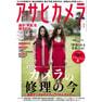 【定期購読】アサヒカメラ [毎月20日・年間12冊分]