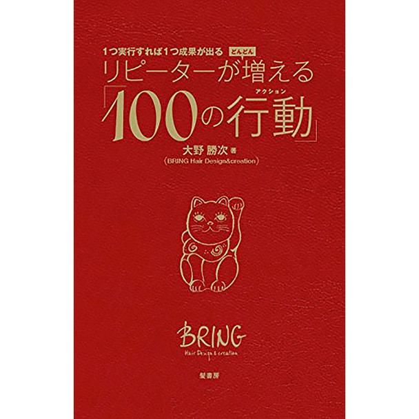 リピーターがどんどん増える「100の行動(アクション)」 著/大野勝次(BRING Hair Design&creation)