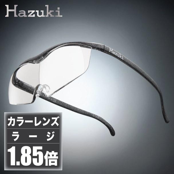 【ハズキルーペ】クリアレンズ ラージ 1.85倍 ブラックグレー 1
