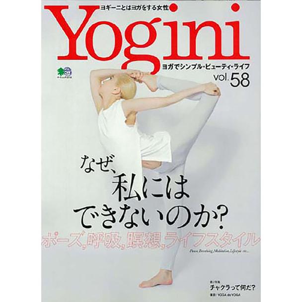 【定期購読】Yogini(ヨギーニ) [奇数月20日・年間6冊分]