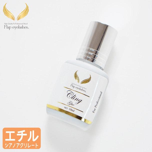 【Flap eyelashes】Cling(クリング)グルー 10ml