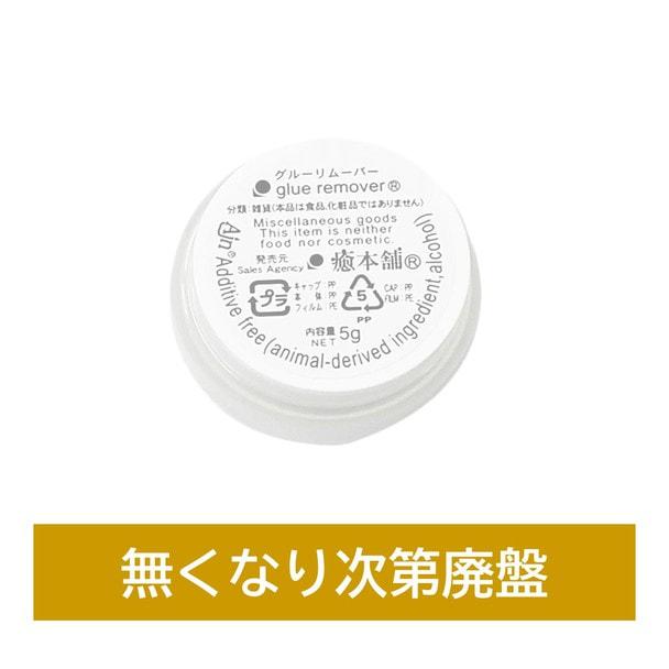 【癒本舗】クリームリムーバー5g(容器入り)