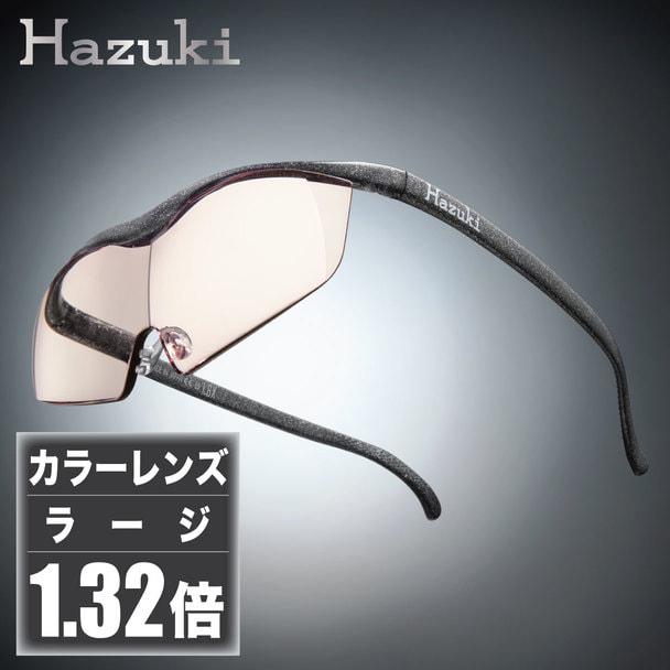 【ハズキルーペ】カラーレンズ ラージ 1.32倍 ブラックグレー 1