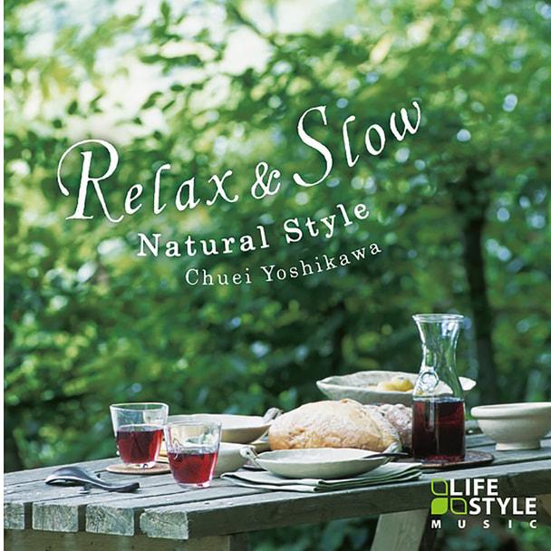 【CD】 リラックス&スロー~ナチュラル・スタイル