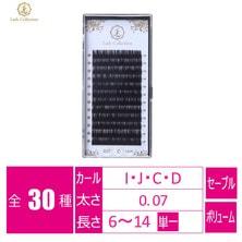 【Lash Collection】プレミアムセーブル 3D