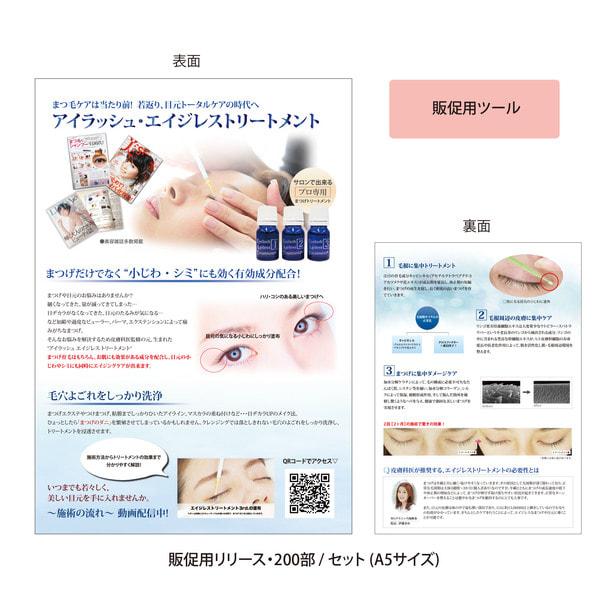 アイラッシュエイジレストリートメント販促ツール【お客様向けリリース200部】