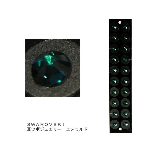 【受講者】トルマリン耳ツボジュエリー 単品SS9  エメラルド 1