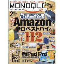 【定期購読】MONOQLO (モノクロ) [毎月19日・年間12冊分]