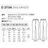 ストレッチパンツE-3104(SS)(ライトベージュ) 2