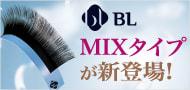 BLのスーパーフラットラッシュにお得なMIXタイプが新登場!