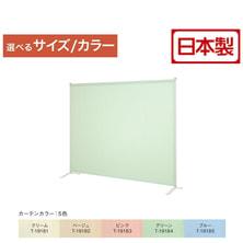 1連サンスクリーン (高さ120/150/180cm/幅150/170/190cm/選べる5色)【日本製】