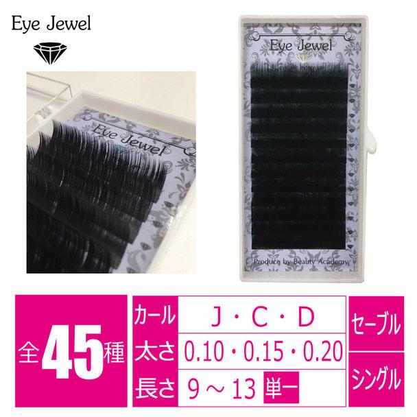 【EyeJewel】Extensionシングル Cカール[太さ0.15][長さ9mm]