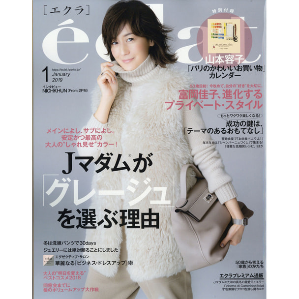 【定期購読】eclat(エクラ)[毎月1日・年間12冊分]