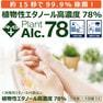 【松風】手指・器具消毒除菌<アルコール除菌 プラントアルコール78 大容量5L> 2