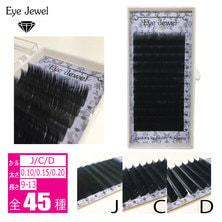 【EyeJewel】Extension最高級セーブルシングル