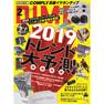 【定期購読】DIME (ダイム) [毎月16日・年間12冊分]