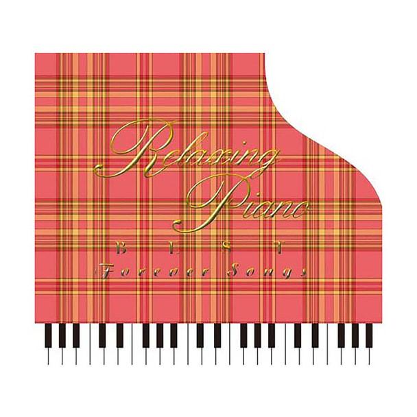 【CD】リラクシング・ピアノ~ベスト フォーエバー・ソングス