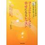 コミュニケーションで幸せになるレッスン―ポラリティから学ぶ「心のスキルアップ」 著/鈴木涼子